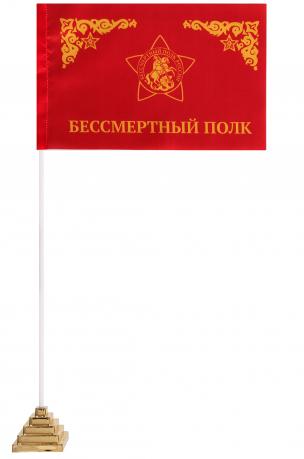 """Флажок """"Бессмертный полк"""""""