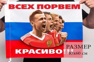 """Флажок болельщиков """"Всех порвем красиво!"""""""