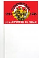 Флажок для демонстраций к юбилею Победы «Труженики тыла»