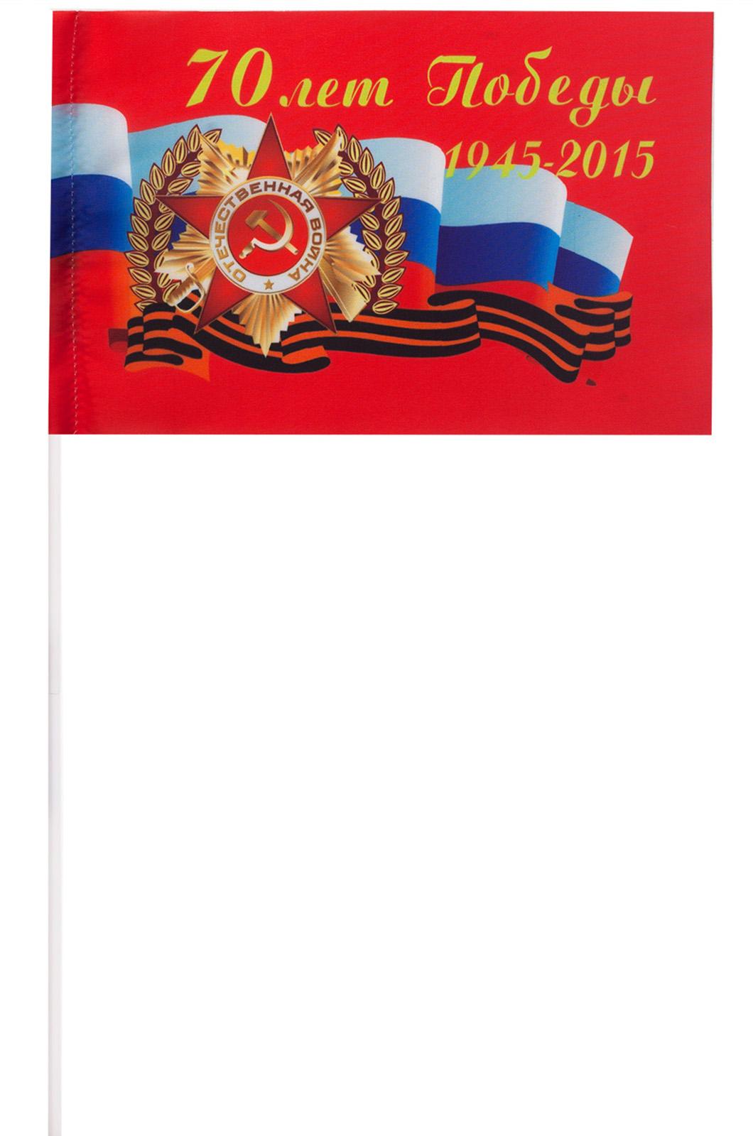 Флажок для парада 70 лет Победы