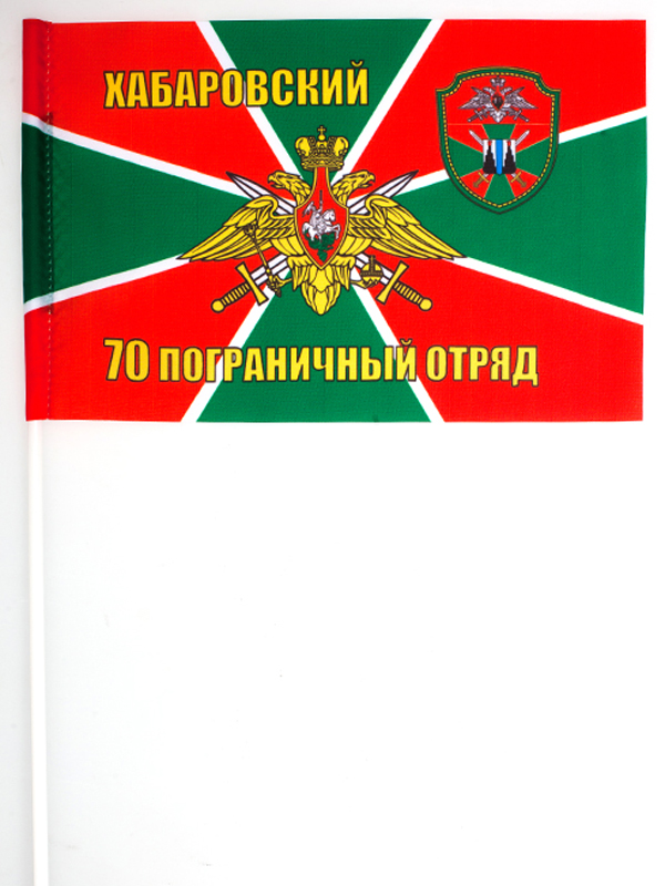 Флажок на палочке «Хабаровский пограничный отряд»