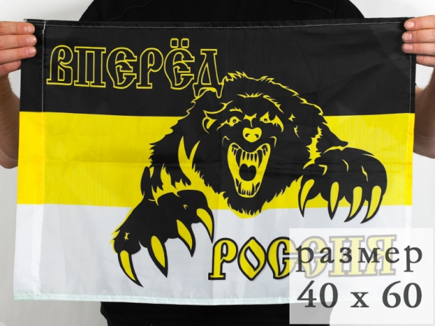 Флажок Имперский «Россия вперёд!» с медведем 40x60