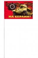 """Флажок к 9 мая """"На Берлин!"""""""
