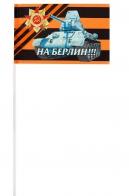 """Флажок к 9 мая """"Советский танк"""""""