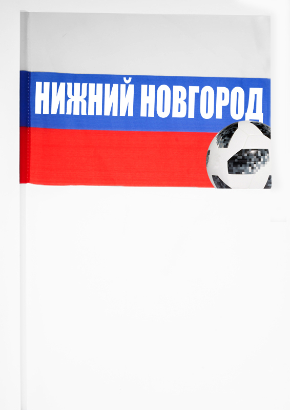Флажок для матчей в Нижнем Новгороде