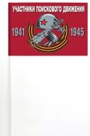 Флажок к юбилею Победы «Участники поискового движения»
