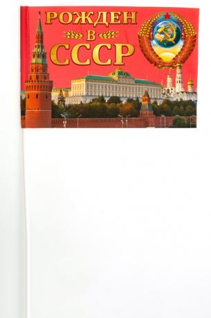 """Флажок махательный """"Рождён в СССР"""""""