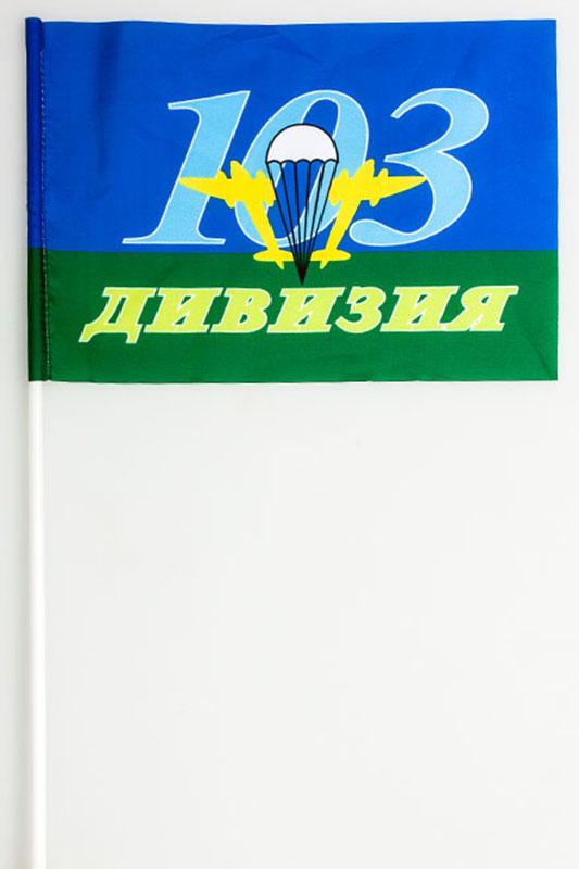 Флажок на палочке «103 дивизия ВДВ»