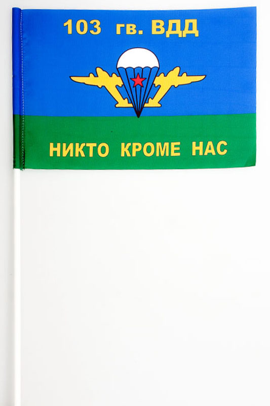 Флажок на палочке «103 гв. ВДД ВДВ»