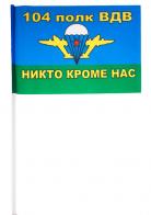 Флажок на палочке «104 полк ВДВ»