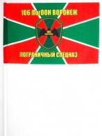 Флажок 106 ПогООН