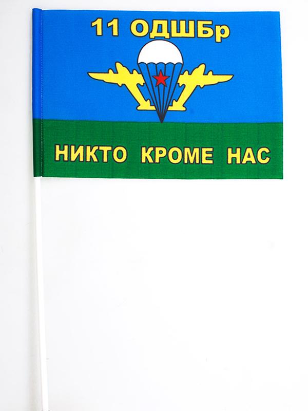 Флажок на палочке «11 ОДШБр ВДВ СССР»