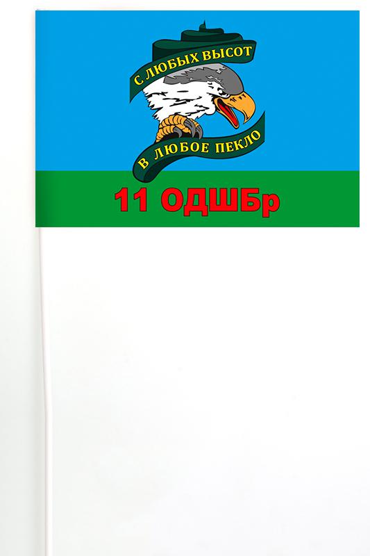 Флажок на палочке 11 отдельная десантно-штурмовая бригада