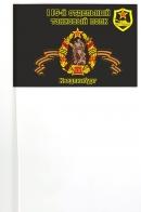 Флажок на палочке 115 отдельный танковый полк