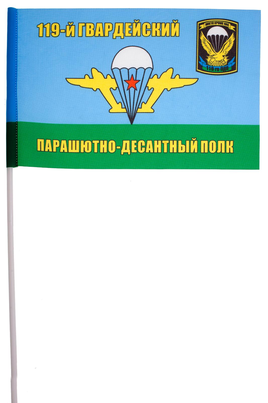 Флажок на палочке «119 гв. ПДП ВДВ»