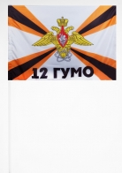 """Флажок на палочке """"12 ГУМО России"""""""