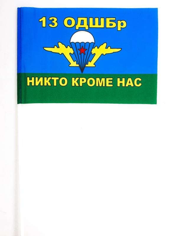 Флажок на палочке «13 десантная бригада ВДВ»