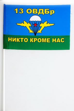 Флажок на палочке «13 ОВДБр ВДВ»