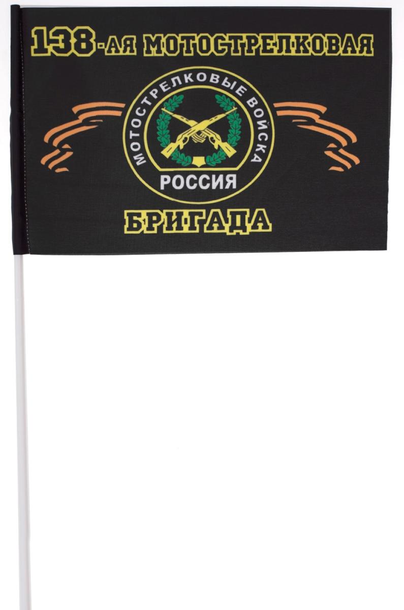 Флажок на палочке 138-я бригада Мотострелковых войск