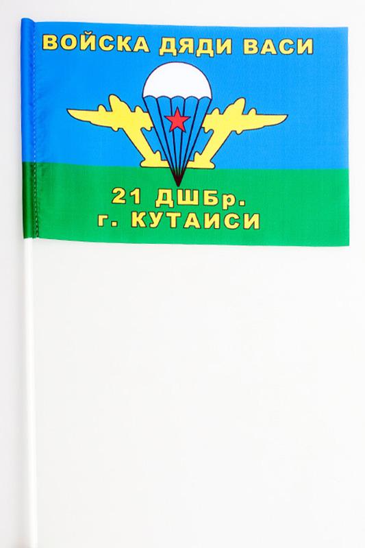 Флажок на палочке «21 ДШБр г. Кутаиси»