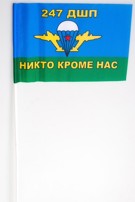 Двухсторонний флаг «247 ДШП ВДВ»