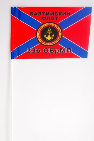 Флажок на палочке «336 бригада Морской пехоты БФ»