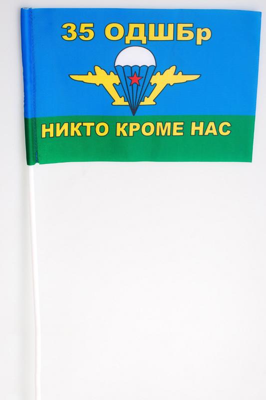 Флажок на палочке «35 ОДШБр ВДВ»
