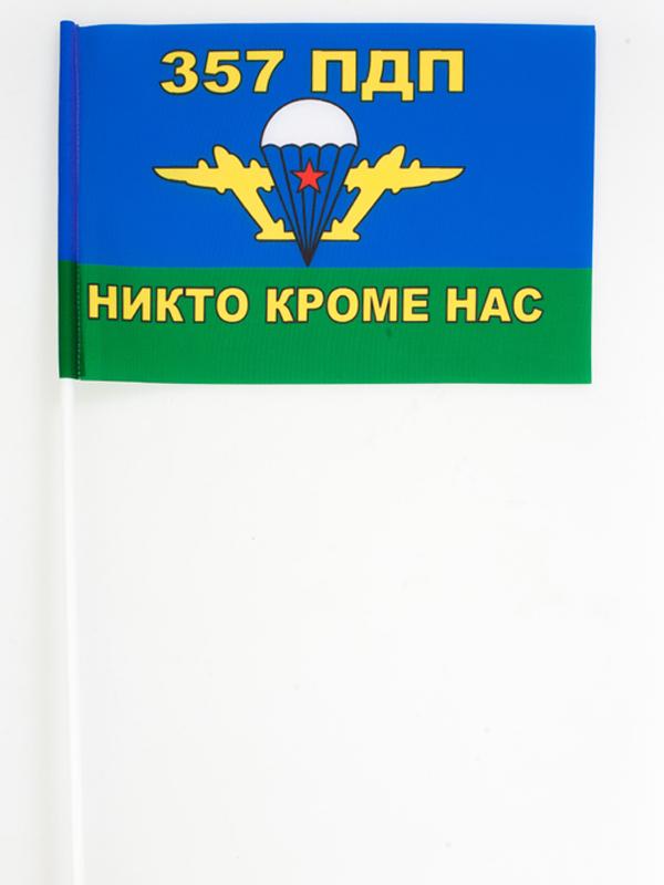 Флажок на палочке «357 ПДП ВДВ»