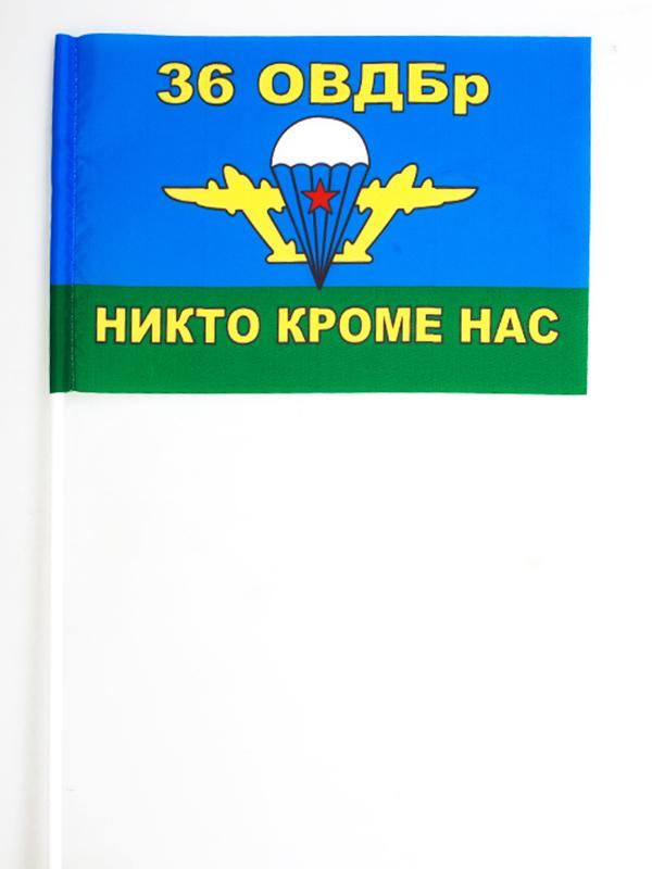 Флажок на палочке «36 ОВДБр ВДВ»