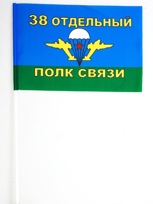 """Флаг """"38 Отдельный полк связи ВДВ"""""""