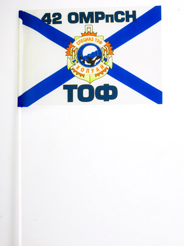 Флаг Холуай 42 ОМРПСпН спецназ ТОФ