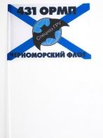 Флажок на палочке «431 ОРМП Спецназ ГРУ»