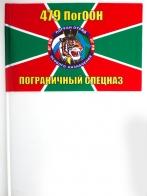 Флажок на палочке «479 ПогООН»