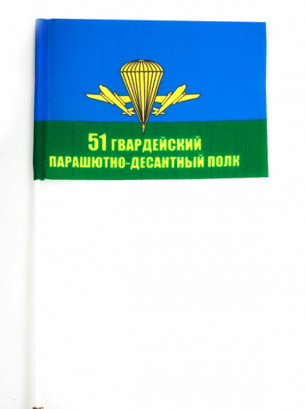 Флажок на палочке «51 Гв. ПДП ВДВ»