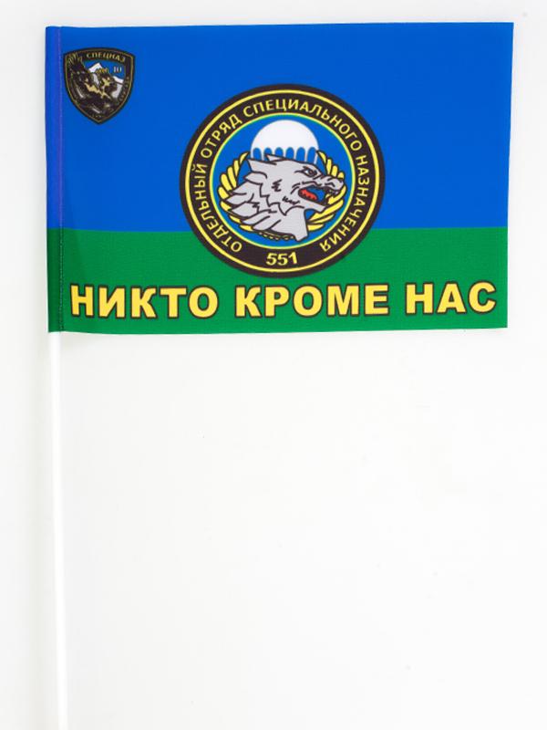 Флажок на палочке «551 ООСпН ВДВ»