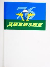 Флажок на палочке «76-я дивизия ВДВ»