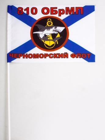 Флажок на палочке «810 ОБрМП ЧФ»