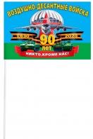 Флажок на палочке 90 лет воздушно-десантным войскам