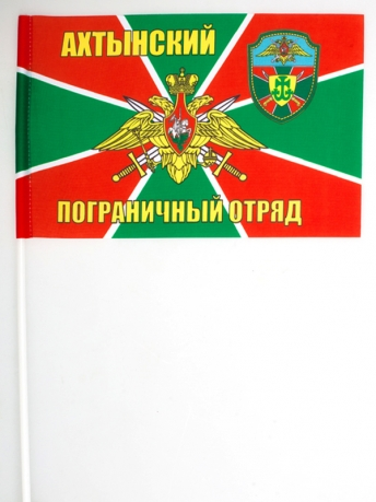 Флажок на палочке «Ахтынский погранотряд»