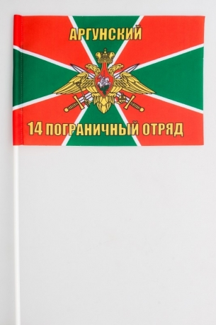 Флажок на палочке «Аргунский пограничный отряд»