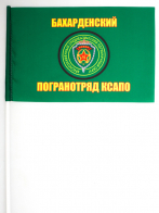 Флажок на палочке «Бахарденский погранотряд»
