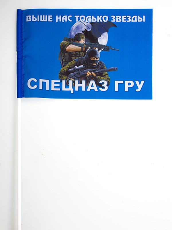 Флажок на палочке «Бойцы спецназа ГРУ»