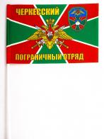 Флажок на палочке «Черкесский погранотряд»
