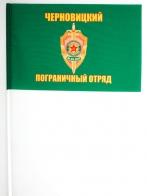 Флажок на палочке «Черновицкий погранотряд»