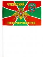 Флажок на палочке «Чукотский 110 погранотряд»