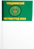 Флажок на палочке «Чунджинский погранотряд»