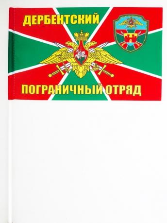 Флажок на палочке «Дербентский погранотряд»