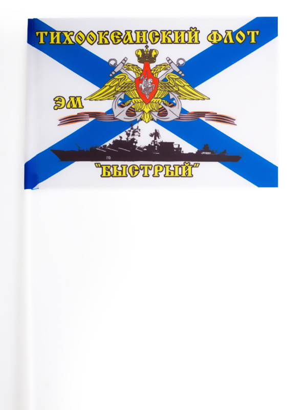 Флаг ЭМ «Быстрый» Тихоокеанский флот