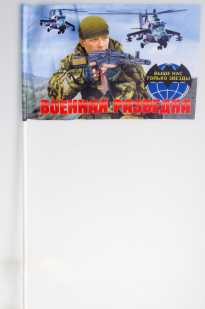 Двухсторонний флаг «Ветераны разведки»