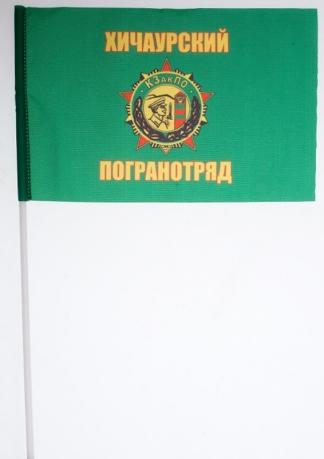 Флажок на палочке «Хичаурский погранотряд»